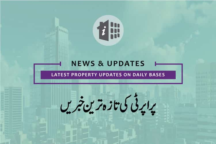 Sindh Property Verification Online only in 150 Rupees