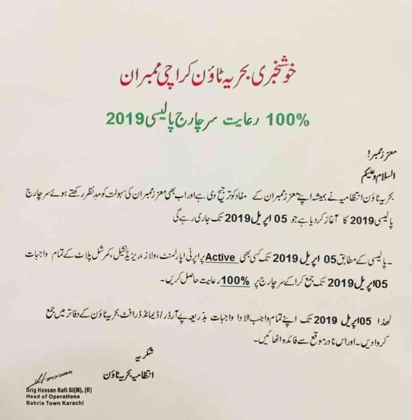Bahria Town Karachi Announced 100% Surcharge Waiver till 5th April 2019