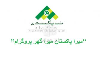 Mera Pakistan Mera Ghar - State Bank of Pakistan has started work for resolving complaints