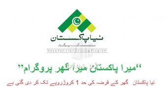 Loan limit has been raised to Rs 1 crore for Naya Pakistan Housing Loan