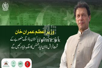 The Prime Minister laid the foundation New Pakistan Housing's Farash Town Apartments Islamabad