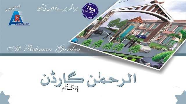 Al Rehman Gardens