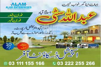Abdullah City Islamabad 5 8 10 Marla plot for sale