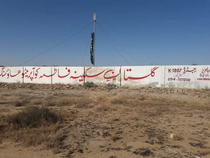 Gulistan-e-Sakeena Fatima Society 120 Yard Plot For Sale
